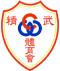 Singapore Chin Woo Athletic Association